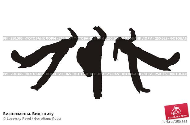 Бизнесмены. Вид снизу, иллюстрация № 250365 (c) Losevsky Pavel / Фотобанк Лори
