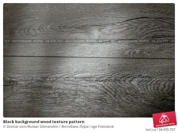 Black background wood texture pattern. Стоковое фото, фотограф Zoonar.com/Ruslan Gilmanshin / age Fotostock / Фотобанк Лори