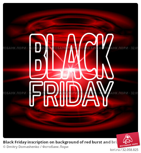 Black Friday inscription on background of red burst and bright flash in center. Modern, futuristic, fantastic template for use on Sale flyer, poster, booklet. Vector. Стоковая иллюстрация, иллюстратор Dmitry Domashenko / Фотобанк Лори