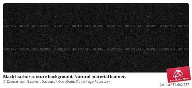 Black leather texture background. Natural material banner. Стоковое фото, фотограф Zoonar.com/Laurent Davoust / age Fotostock / Фотобанк Лори