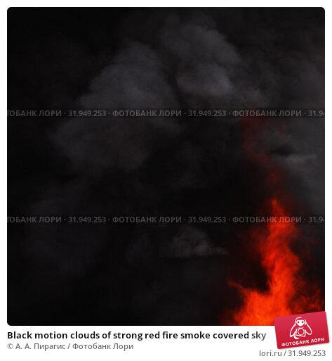 Купить «Black motion clouds of strong red fire smoke covered sky», фото № 31949253, снято 18 апреля 2019 г. (c) А. А. Пирагис / Фотобанк Лори