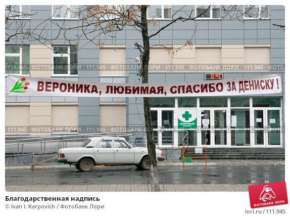 Благодарственная надпись, фото № 111945, снято 5 ноября 2007 г. (c) Ivan I. Karpovich / Фотобанк Лори