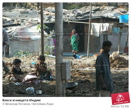 Блеск и нищета Индии, фото № 12105, снято 6 декабря 2004 г. (c) Вячеслав Потапов / Фотобанк Лори
