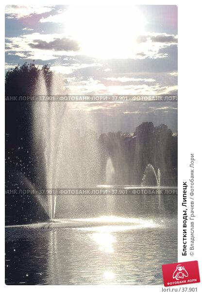 Блестки воды, Липецк, фото № 37901, снято 10 декабря 2016 г. (c) Владислав Грачев / Фотобанк Лори