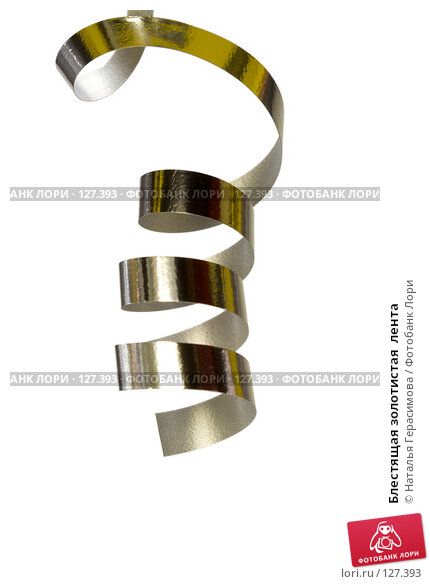 Блестящая золотистая  лента, фото № 127393, снято 18 ноября 2007 г. (c) Наталья Герасимова / Фотобанк Лори