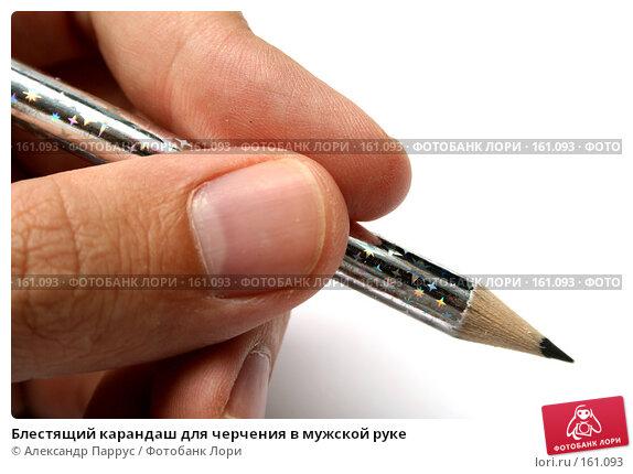 Блестящий карандаш для черчения в мужской руке, фото № 161093, снято 30 сентября 2006 г. (c) Александр Паррус / Фотобанк Лори