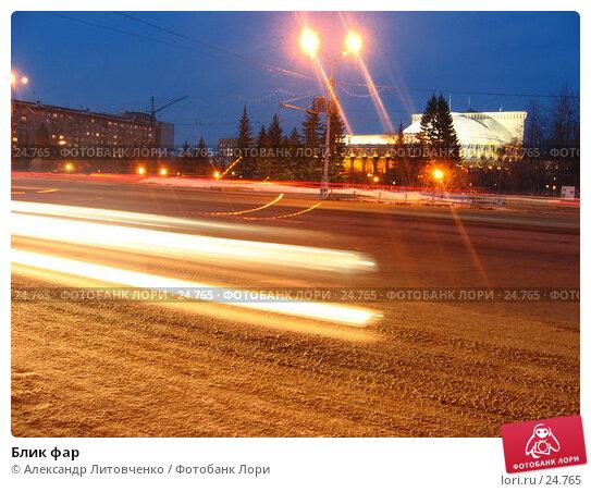Блик фар, фото № 24765, снято 8 марта 2007 г. (c) Александр Литовченко / Фотобанк Лори