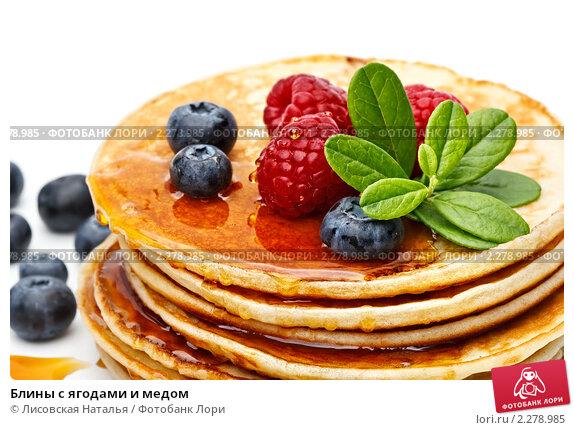 Купить «Блины с ягодами и медом», фото № 2278985, снято 30 июня 2009 г. (c) Лисовская Наталья / Фотобанк Лори