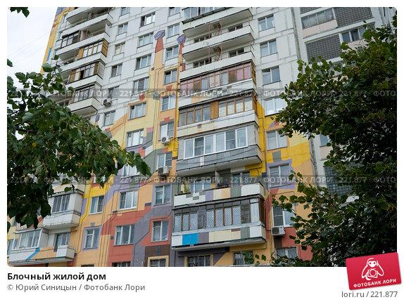 Блочный жилой дом, фото № 221877, снято 28 августа 2007 г. (c) Юрий Синицын / Фотобанк Лори