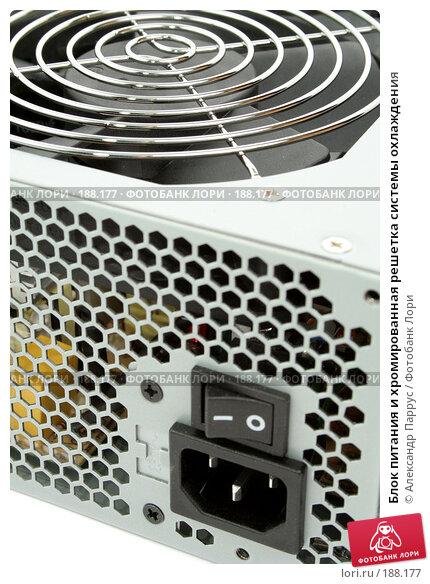 Блок питания и хромированная решетка системы охлаждения, фото № 188177, снято 16 мая 2007 г. (c) Александр Паррус / Фотобанк Лори