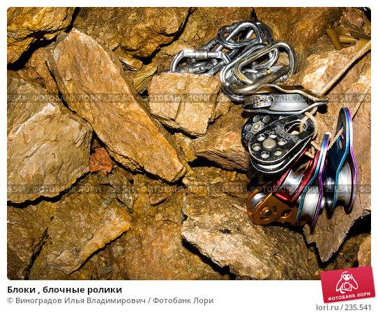 Блоки , блочные ролики, фото № 235541, снято 28 октября 2007 г. (c) Виноградов Илья Владимирович / Фотобанк Лори