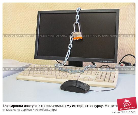 Купить «Блокировка доступа к нежелательному интернет-ресурсу. Монитор персонального компьютера, закованный металлической цепью с замком», фото № 26516581, снято 31 марта 2011 г. (c) Владимир Сергеев / Фотобанк Лори