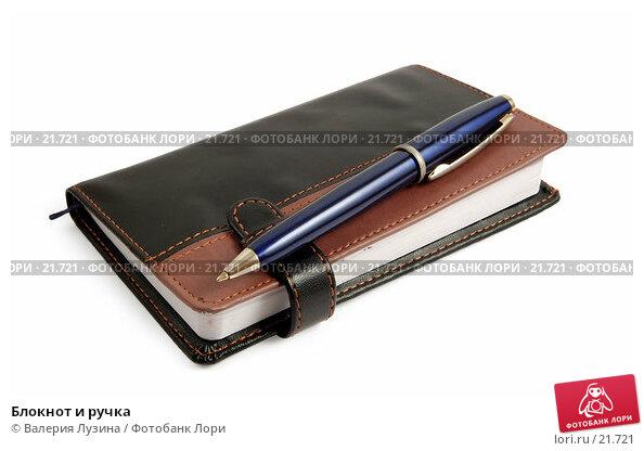 Блокнот и ручка, фото № 21721, снято 6 марта 2007 г. (c) Валерия Потапова / Фотобанк Лори