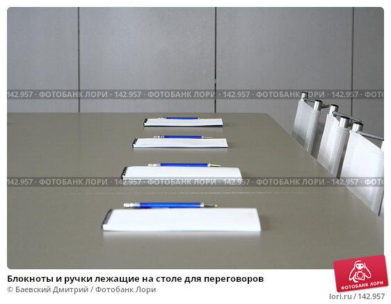 Купить «Блокноты и ручки лежащие на столе для переговоров», фото № 142957, снято 8 декабря 2007 г. (c) Баевский Дмитрий / Фотобанк Лори