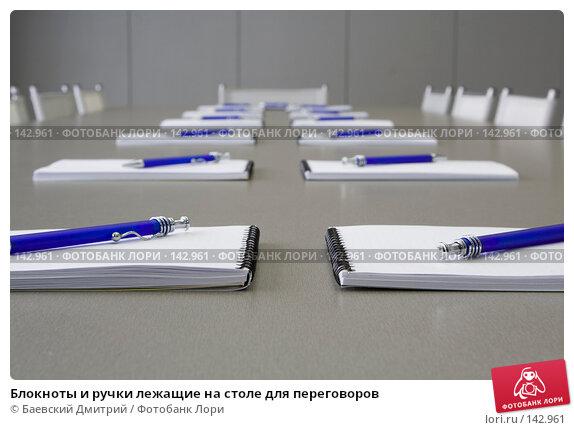 Блокноты и ручки лежащие на столе для переговоров, фото № 142961, снято 8 декабря 2007 г. (c) Баевский Дмитрий / Фотобанк Лори