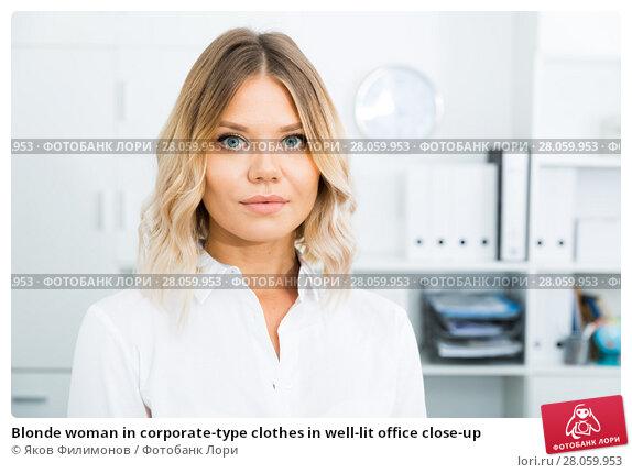 Купить «Blonde woman in corporate-type clothes in well-lit office close-up», фото № 28059953, снято 17 октября 2017 г. (c) Яков Филимонов / Фотобанк Лори