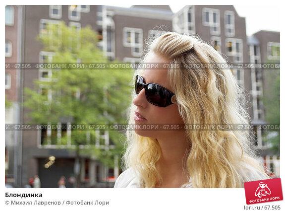 Блондинка, фото № 67505, снято 26 сентября 2017 г. (c) Михаил Лавренов / Фотобанк Лори