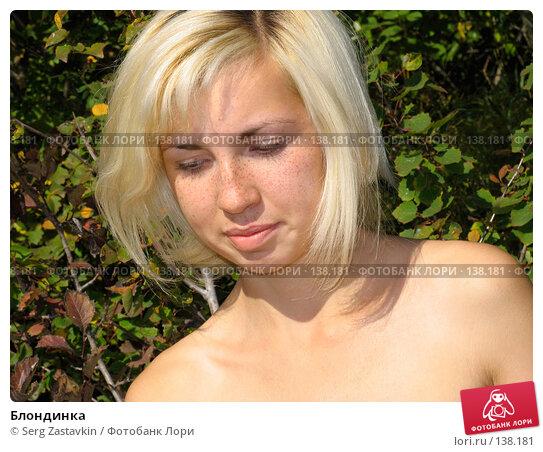 Блондинка, фото № 138181, снято 18 сентября 2005 г. (c) Serg Zastavkin / Фотобанк Лори
