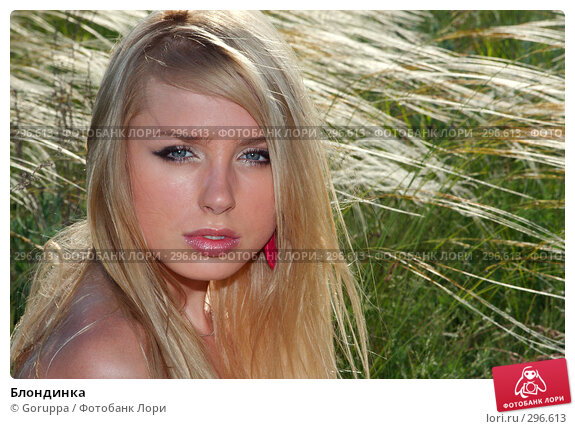 Блондинка, фото № 296613, снято 18 мая 2008 г. (c) Goruppa / Фотобанк Лори