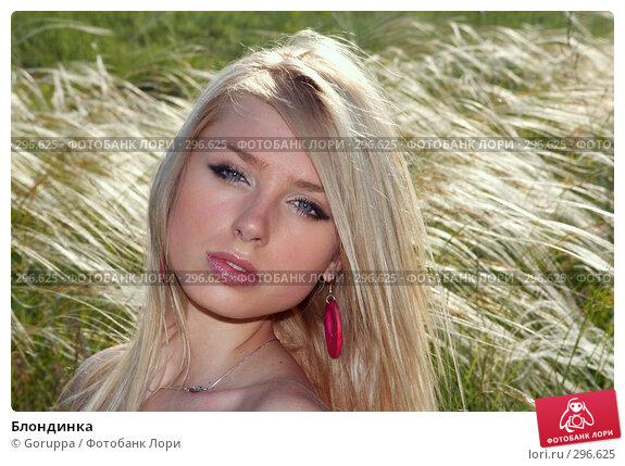 Блондинка, фото № 296625, снято 18 мая 2008 г. (c) Goruppa / Фотобанк Лори