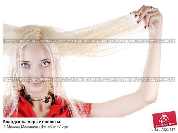Купить «Блондинка держит волосы», фото № 322517, снято 25 мая 2008 г. (c) Михаил Малышев / Фотобанк Лори