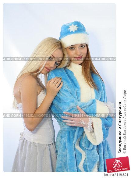 Купить «Блондинка и Снегурочка», фото № 119821, снято 11 ноября 2007 г. (c) Евгений Батраков / Фотобанк Лори
