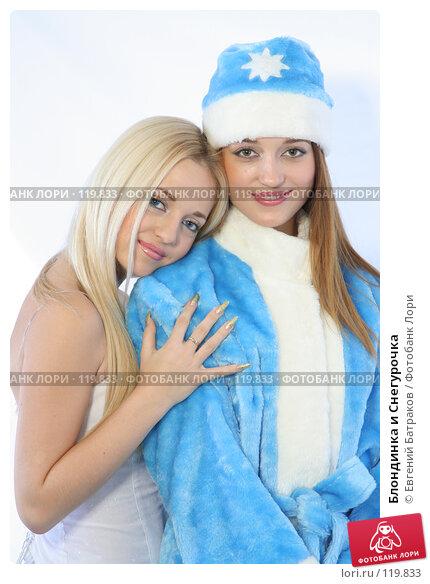Купить «Блондинка и Снегурочка», фото № 119833, снято 11 ноября 2007 г. (c) Евгений Батраков / Фотобанк Лори