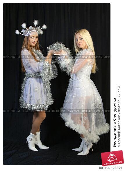 Блондинка и Снегурочка, фото № 124121, снято 11 ноября 2007 г. (c) Евгений Батраков / Фотобанк Лори