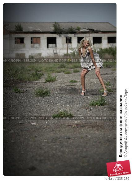 Блондинка на фоне развалин, фото № 335289, снято 28 июля 2017 г. (c) Андрей Доронченко / Фотобанк Лори