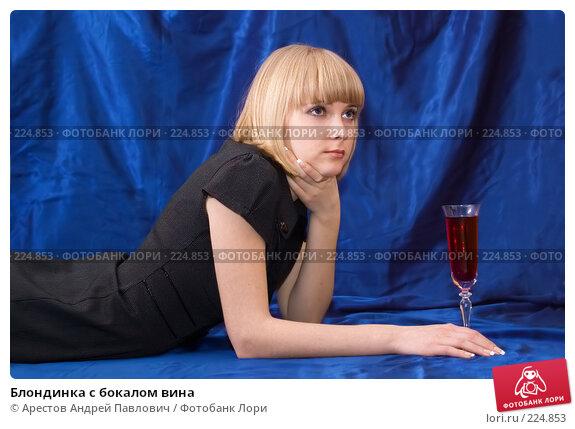 Блондинка с бокалом вина, фото № 224853, снято 25 февраля 2008 г. (c) Арестов Андрей Павлович / Фотобанк Лори
