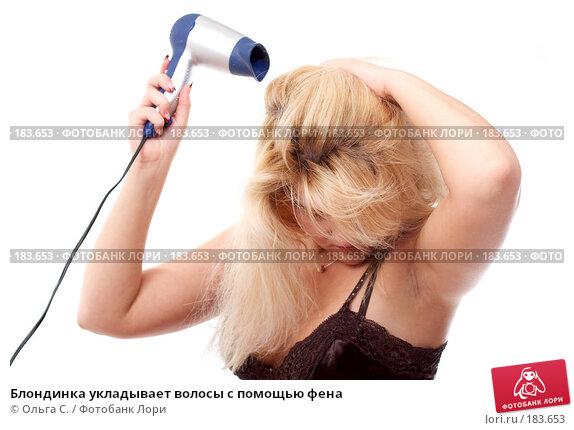 Купить «Блондинка укладывает волосы с помощью фена», фото № 183653, снято 4 декабря 2007 г. (c) Ольга С. / Фотобанк Лори