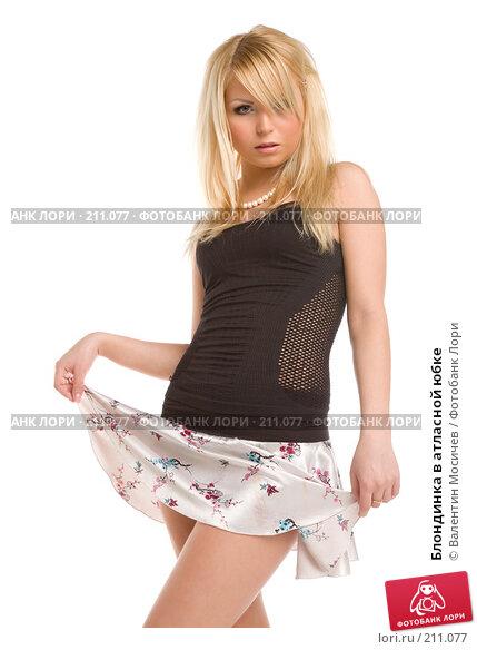 Блондинка в атласной юбке, фото № 211077, снято 25 февраля 2008 г. (c) Валентин Мосичев / Фотобанк Лори