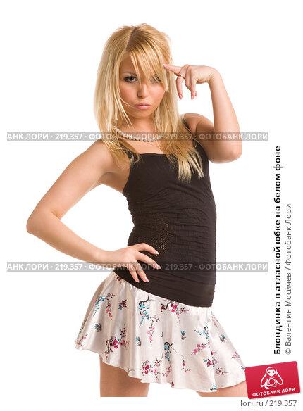Купить «Блондинка в атласной юбке на белом фоне», фото № 219357, снято 25 февраля 2008 г. (c) Валентин Мосичев / Фотобанк Лори