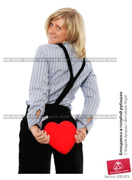 Купить «Блондинка в голубой рубашке», фото № 235973, снято 2 марта 2008 г. (c) Андрей Аркуша / Фотобанк Лори