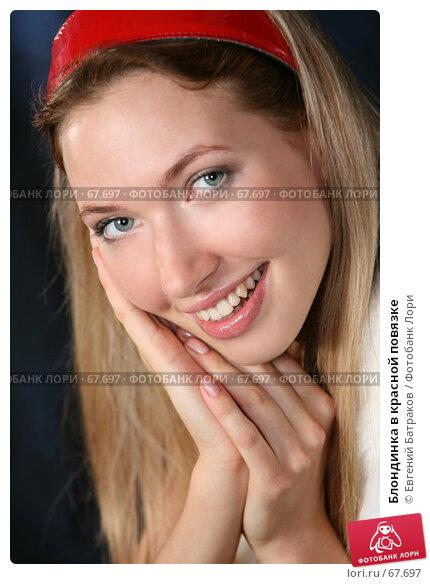 Блондинка в красной повязке, фото № 67697, снято 24 июня 2007 г. (c) Евгений Батраков / Фотобанк Лори