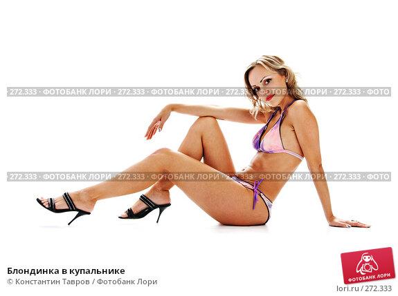 Купить «Блондинка в купальнике», фото № 272333, снято 10 октября 2007 г. (c) Константин Тавров / Фотобанк Лори