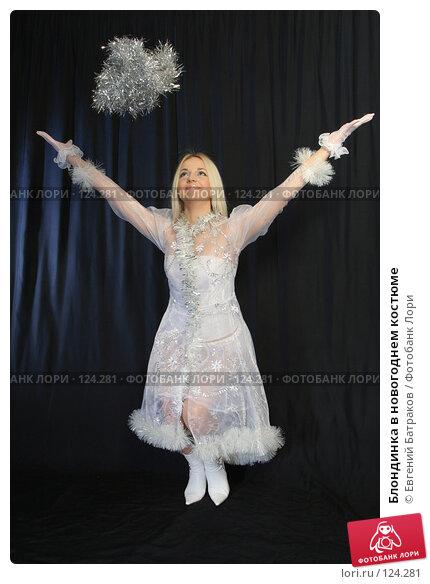 Купить «Блондинка в новогоднем костюме», фото № 124281, снято 11 ноября 2007 г. (c) Евгений Батраков / Фотобанк Лори