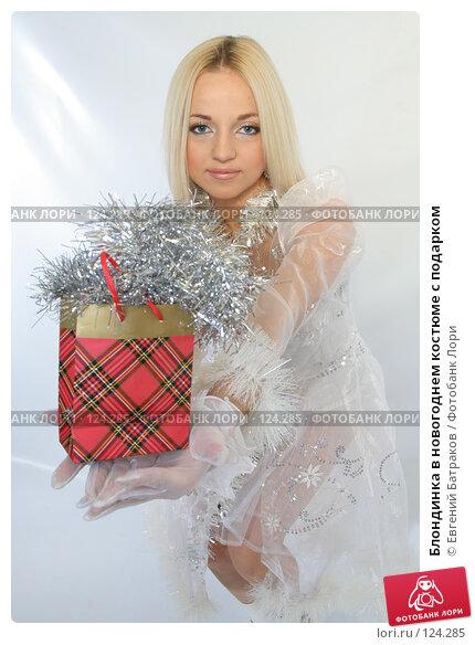 Купить «Блондинка в новогоднем костюме с подарком», фото № 124285, снято 11 ноября 2007 г. (c) Евгений Батраков / Фотобанк Лори