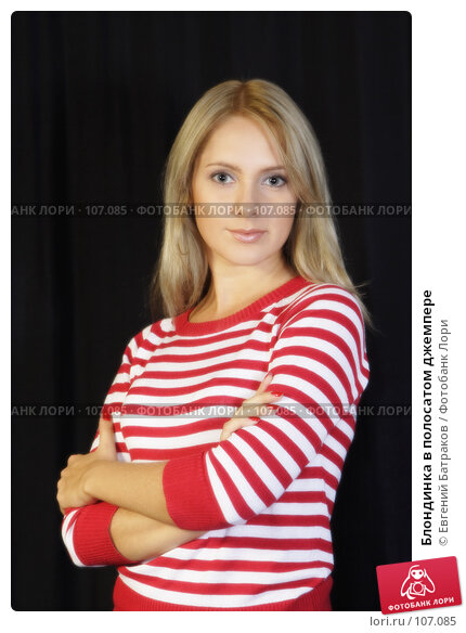 Блондинка в полосатом джемпере, фото № 107085, снято 9 сентября 2007 г. (c) Евгений Батраков / Фотобанк Лори