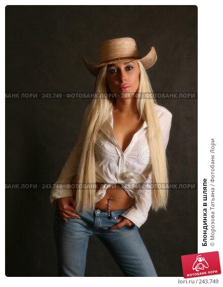 Блондинка в шляпе, фото № 243749, снято 18 октября 2006 г. (c) Морозова Татьяна / Фотобанк Лори