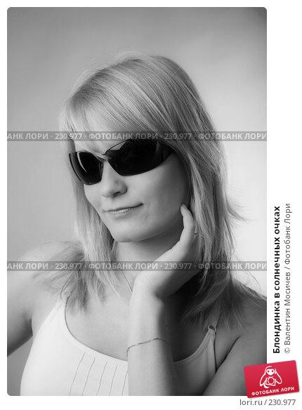 Блондинка в солнечных очках, фото № 230977, снято 28 июня 2007 г. (c) Валентин Мосичев / Фотобанк Лори