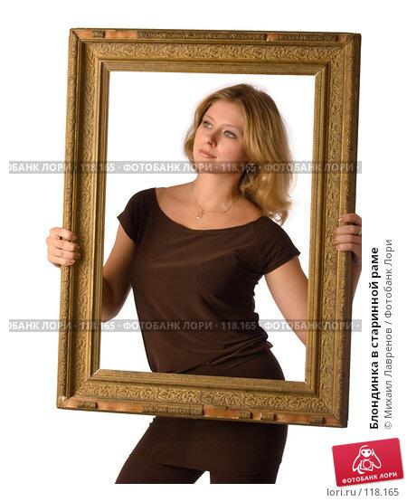 Блондинка в старинной раме, фото № 118165, снято 28 октября 2007 г. (c) Михаил Лавренов / Фотобанк Лори