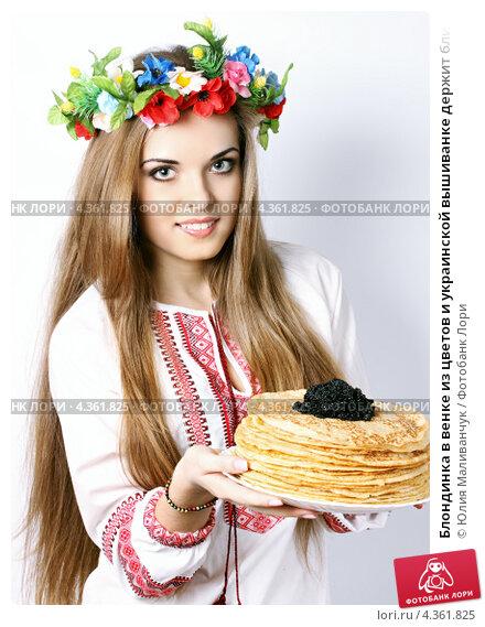 Купить «Блондинка в венке из цветов и украинской вышиванке держит блины с черной икрой на белом фоне», фото № 4361825, снято 11 февраля 2013 г. (c) Юлия Маливанчук / Фотобанк Лори