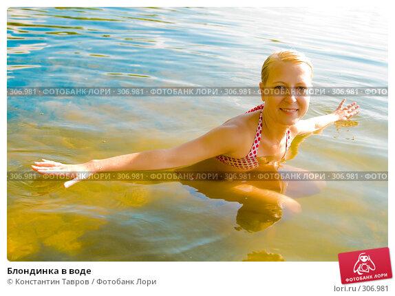 Купить «Блондинка в воде», фото № 306981, снято 2 июля 2007 г. (c) Константин Тавров / Фотобанк Лори