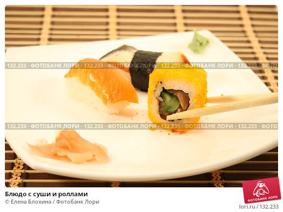 Купить «Блюдо с суши и роллами», фото № 132233, снято 28 ноября 2007 г. (c) Елена Блохина / Фотобанк Лори
