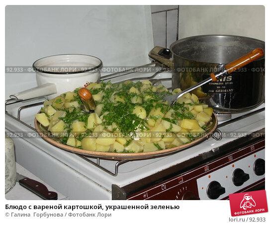Блюдо с вареной картошкой, украшенной зеленью, фото № 92933, снято 29 декабря 2004 г. (c) Галина  Горбунова / Фотобанк Лори