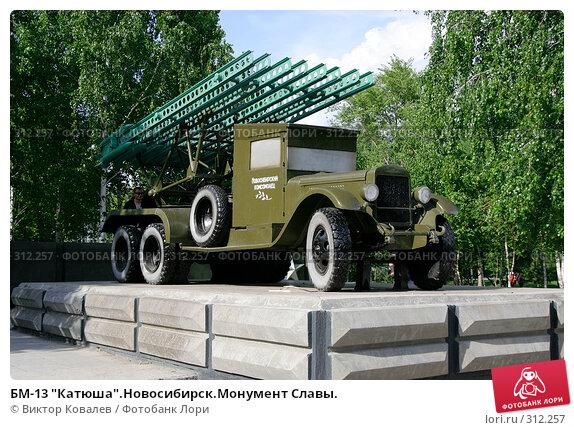 """Купить «БМ-13 """"Катюша"""".Новосибирск.Монумент Славы.», фото № 312257, снято 30 мая 2008 г. (c) Виктор Ковалев / Фотобанк Лори"""