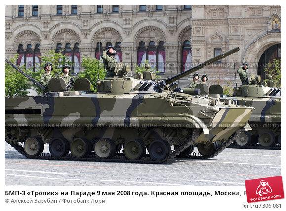 БМП-3 «Тропик» на Параде 9 мая 2008 года. Красная площадь, Москва, Россия, фото № 306081, снято 9 мая 2008 г. (c) Алексей Зарубин / Фотобанк Лори
