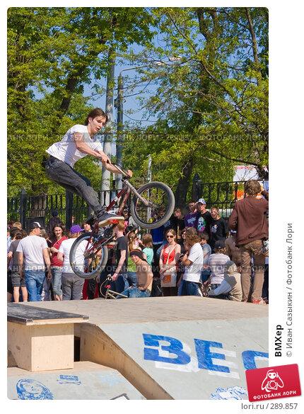 Купить «BMXер», фото № 289857, снято 17 мая 2008 г. (c) Иван Сазыкин / Фотобанк Лори