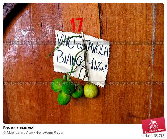 Купить «Бочка с вином», фото № 35713, снято 5 ноября 2006 г. (c) Маргарита Лир / Фотобанк Лори